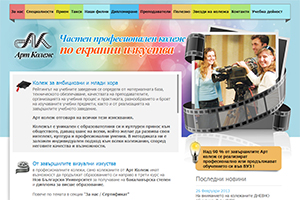 Screenshot of website Art College