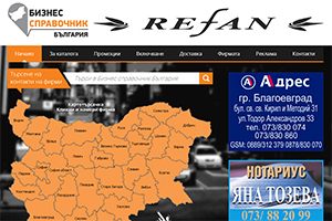 Screenshot of website Business catalogue Bulgaria