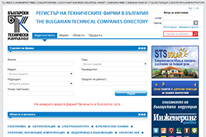 Screenshot of website Bulgarian technical catalogue