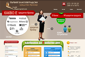 Screenshot of website Credit Blagoevgrad