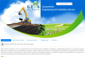 Screenshot of website G.E.I.S. Bulgaria