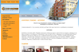Screenshot of website Genesis Complex Ahtopol Bulgaria