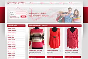 e24b8ff58d9 Дрехи втора употреба | Изработка на сайт от WebDesignBG