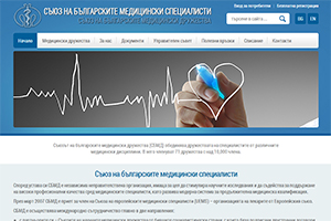 Screenshot of website Union of the Bulgarian Medical Societies