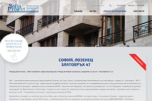 Screenshot of website Sofia Project