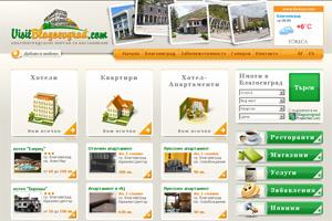 Снимка от уеб сайта Visit Blagoevgrad