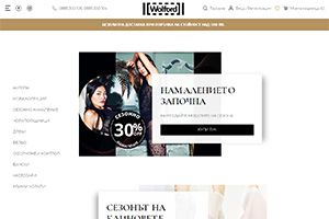 Screenshot of website Wolford
